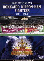 日本一への軌跡 2006 OFFICIAL DVD HOKKAIDO NIPPON-HAM FIGHTERS(DVD)