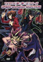 TVアニメ 遊☆戯☆王 シリーズOP&ED animation SELECTION(通常)(DVD)