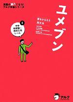ユメブン 夢をかなえる英文法-中学総復習 高校入門レベル(アルク学参シリーズ)(0)(CD付)(単行本)