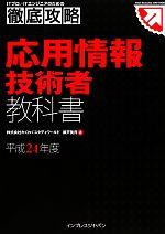 ITプロ/ITエンジニアのための徹底攻略 応用情報技術者教科書(平成24年度)(単行本)