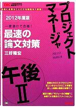 プロジェクトマネージャ午後2 最速の論文対策(TACの情報処理技術者試験対策シリーズ)(2012年度版)(単行本)