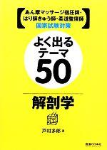 あん摩マッサージ指圧師・はり師きゅう師・柔道整復師国家試験対策 よく出るテーマ50 解剖学(単行本)
