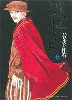 7人のシェイクスピア(6)(ビッグC)(大人コミック)