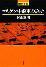 ゴキゲン中飛車の急所(最強将棋21)(単行本)
