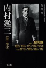 内村鑑三 1861-1930別冊『環』18