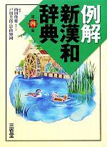 例解 新漢和辞典 第4版(単行本)