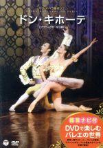 DVDで楽しむバレエの世界 パリ・オペラ座バレエ「ドン・キホーテ」(通常)(DVD)