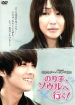 のり子、ソウルへ行く!(通常)(DVD)