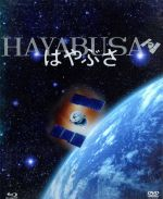 はやぶさ/HAYABUSA デラックスBOX(Blu-ray Disc)(BLU-RAY DISC)(DVD)