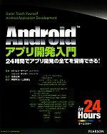 Androidアプリ開発入門 24時間でアプリ開発の全てを習得できる!(単行本)