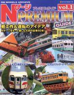 NゲージPREMIUM(NEKO MOOK)(単行本)