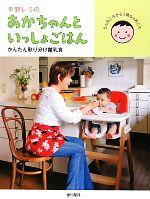 平野レミのあかちゃんといっしょごはん かんたん取り分け離乳食(単行本)