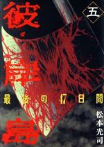 彼岸島 最後の47日間(5)(ヤングマガジンKCSP)(大人コミック)