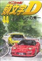 頭文字D(44)(ヤングマガジンKC)(大人コミック)