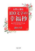 女性に贈る100文字の幸福抄(単行本)