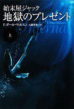 始末屋ジャック 地獄のプレゼント(扶桑社ミステリー)(上)(文庫)