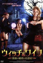 ウィッチ&ワイフ 奥様の秘密のお部屋(通常)(DVD)