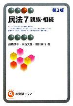 民法 第3版 親族・相続(有斐閣アルマ)(7)(単行本)