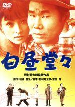 白昼堂々(通常)(DVD)