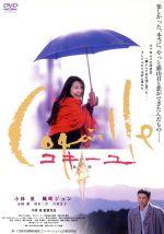 コキーユ 貝殻(通常)(DVD)