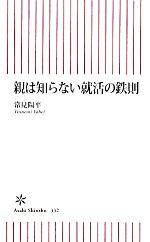 親は知らない就活の鉄則(朝日新書)(新書)