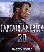 キャプテン・アメリカ/ザ・ファースト・アベンジャー 3Dスーパーセット(Blu-ray Disc)(BLU-RAY DISC)(DVD)