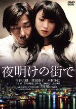 夜明けの街で 特別版(通常)(DVD)