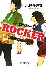 ROCKER(ポプラ文庫ピュアフル)(文庫)