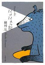 にょにょっ記(文春文庫)(文庫)