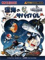 深海のサバイバル 科学漫画サバイバルシリーズ(かがくるBOOK科学漫画サバイバルシリーズ30)(児童書)