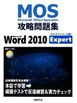 MOS攻略問題集 Microsoft Word 2010 Expert(Microsoft Office Specialist攻略問題集)(別冊、CD-ROM付)(単行本)