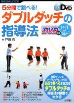 5分間で跳べる!ダブルタッチの指導法(DVD付)(単行本)