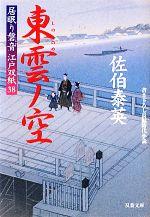 東雲ノ空居眠り磐音江戸双紙38双葉文庫さ-19-44