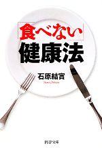 「食べない」健康法(PHP文庫)(文庫)