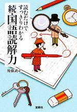 読むだけですっきりわかる続・国語読解力(宝島SUGOI文庫)(文庫)