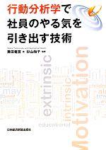 行動分析学で社員のやる気を引き出す技術(単行本)