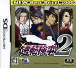 逆転検事2 New Best Price!2000(ゲーム)