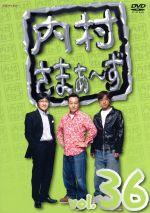 内村さまぁ~ず vol.36(通常)(DVD)