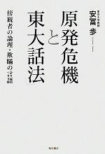 原発危機と「東大話法」 傍観者の論理・欺瞞の言語(単行本)