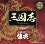 三国志 Three Kingdoms 公式朗読CD シリーズ 夷陵に燃ゆ/趙雲篇:KENN(通常)(CDA)