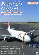 ありがとうジャンボ~The Final Touch Down~ JAL BOEING747 Memorial DVD(通常)(DVD)