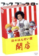 フック ブック ロー 日々はんせい堂 開店(通常)(DVD)