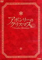 アボンリーのクリスマス(通常)(DVD)