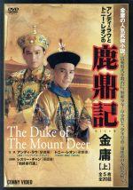鹿鼎記 上(通常)(DVD)