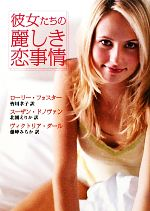 彼女たちの麗しき恋事情(MIRA文庫)(文庫)