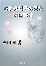 心臓外科医の見た医療事情(単行本)
