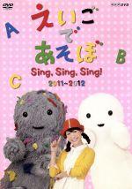 えいごであそぼ Sing,Sing,Sing!(通常)(DVD)