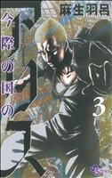 今際の国のアリス(3)(サンデーC)(少年コミック)