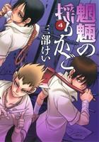 魍魎の揺りかご(4)(ヤングガンガンC)(大人コミック)