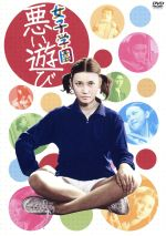 女子学園 悪い遊び(通常)(DVD)